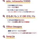 ツイッター検索で使える、便利な裏コマンド的なやつをまとめました pic.twitter.com/XX…