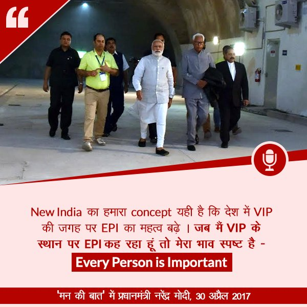 New India is not about VIP. It is about EPI- every person is important. #MannKiBaat