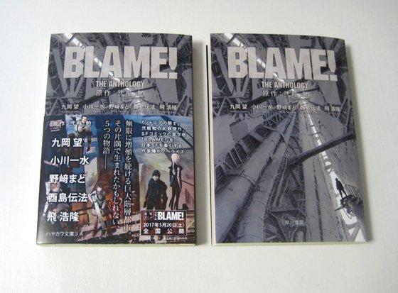 『BLAME! THE ANTHOLOGY』(ハヤカワ文庫JA)の見本を頂戴しました。5月9日発売です。 https://t.co/lCnGQtcNqF