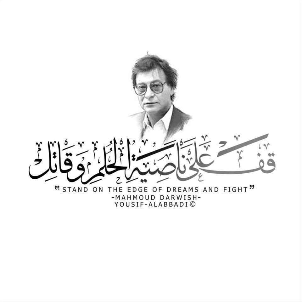 &quot;Stand on the edge of your dreams, and fight.&quot; Mahmoud Darwish.  #Palestine <br>http://pic.twitter.com/cBhWYkgyxG