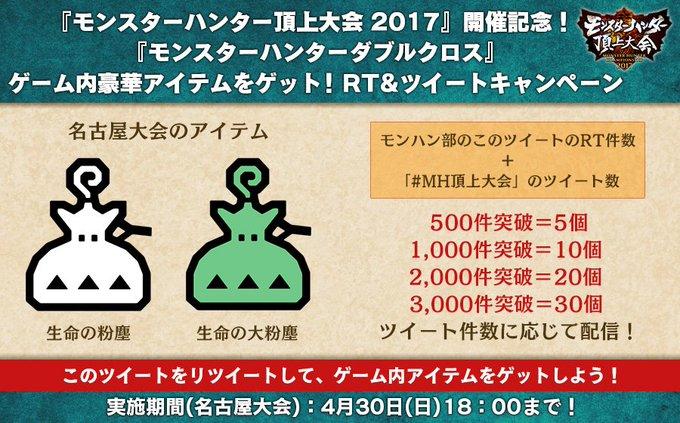【RTで参加可能!】『モンスターハンター頂上大会2017』名古屋大会開催記念!【このツイートのリツイート数+「 #MH頂上大会 」ツイート数】に応じて「生命の粉塵」と「生命の大粉塵」の配信数が増加!【生放送の視聴はコチラ】https://t.co/XFPilOI1Sk
