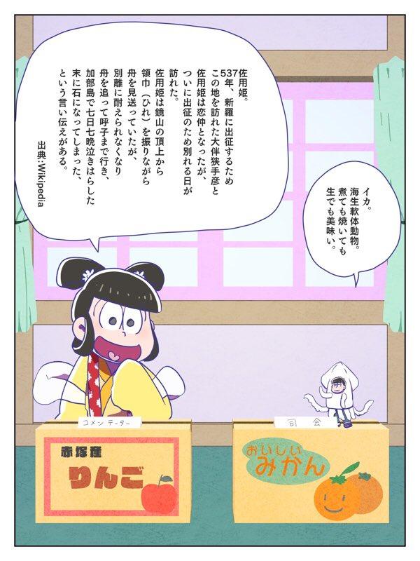 【まんが】『イカ四男と佐用姫五男』(一松十四松)