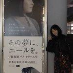 みーおんと京都行ったときに京都駅に私いました。京都限定で、京都府出身って書いてくださってます🚍#JR…
