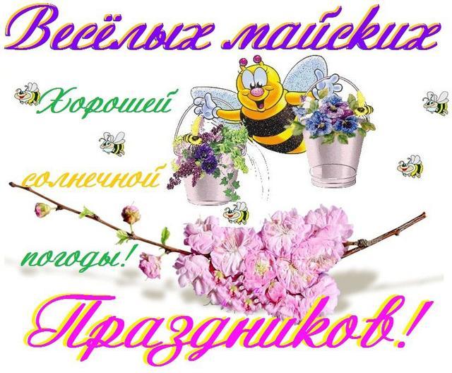 С майскими праздниками открытка