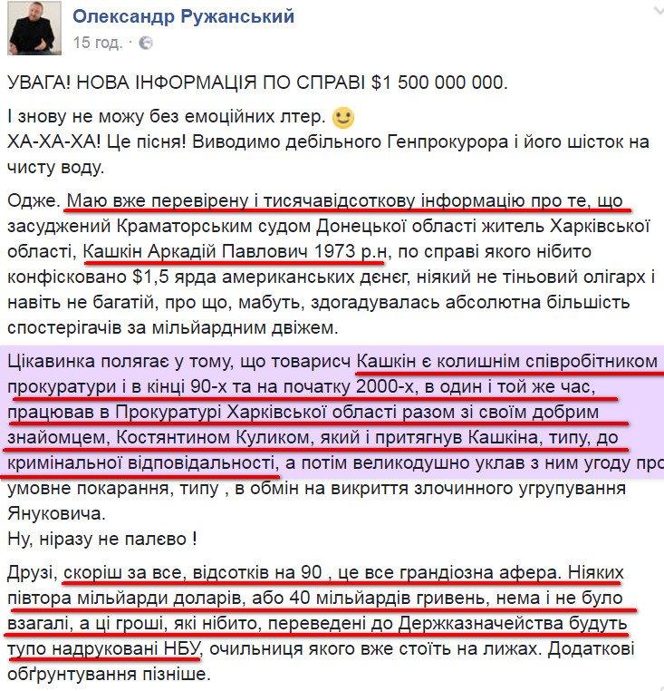 Жалобы на решение суда о конфискации $1,5 млрд Януковича и его окружения отсутствуют. Собственники так и не появились, - Порошенко - Цензор.НЕТ 9707