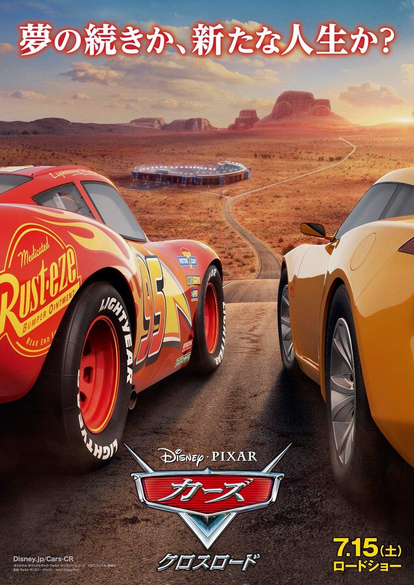 [Pixar] Cars 3 (2017) - Page 6 C-pXqUCUAAAsUS2
