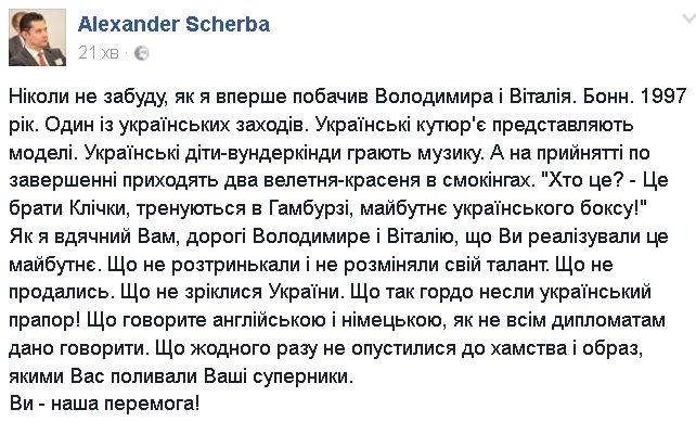 Виталий Кличко назвал поединок брата с Джошуа боем гладиаторов - Цензор.НЕТ 4610