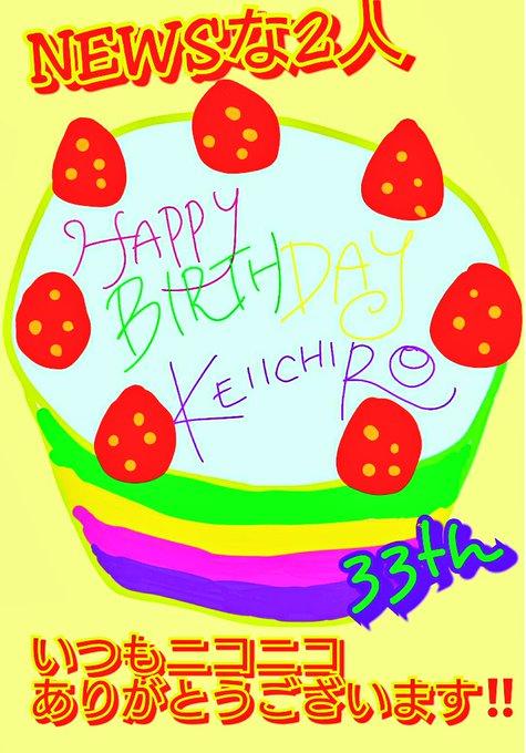 【5月1日は…!!】 小山慶一郎さんお誕生日おめでとうございます! 33歳に全く見えない…去年と変わらない…! そうです!今年もここでお祝いできました! 来年も再来年も皆さんとお祝いしたいです! 1年に一度の特別な日小山さんの未来に幸あれ! #NEWSな2人 #コヤシゲ #tbs