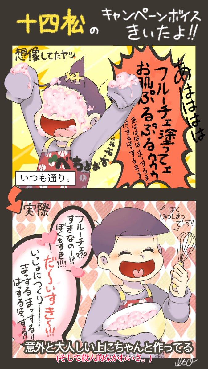 【まんが】ハウス食品×おそ松さんのキャンペーンボイス