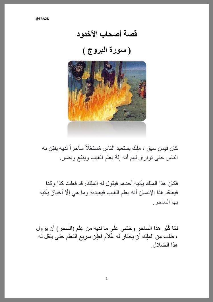 رف المكتبة Twitterren ١ قصة أصحاب الأخدود ٦ صفحات