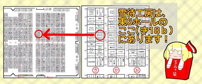 5/7(日) 第十四回 博麗神社例大...