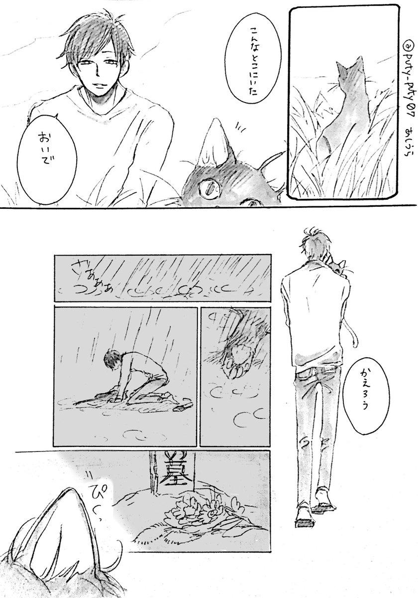 【漫画】「十年一日」(おじ一松と猫又一松)