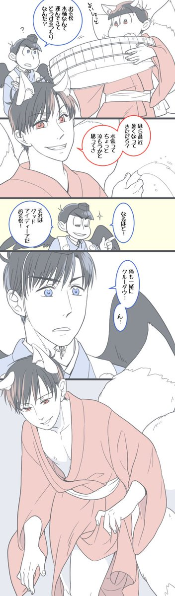 「俺も一緒にクルーダウ…ん…」【カラおそ漫画】