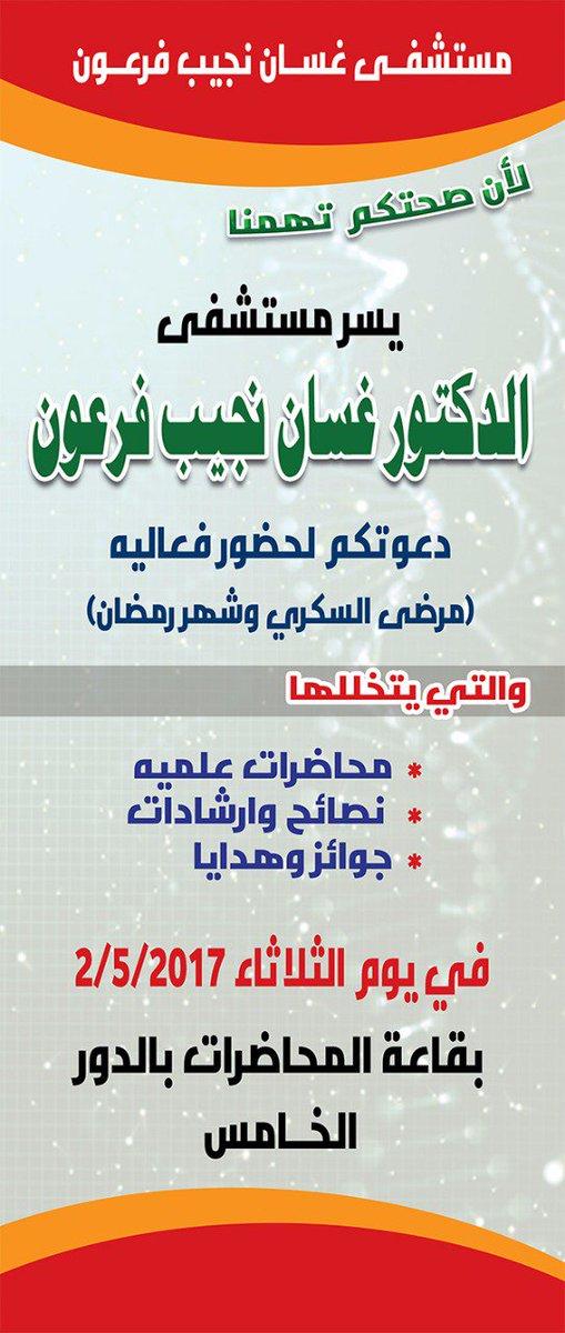 Gnp Hospital Khamis Gnphospital1 טוויטר