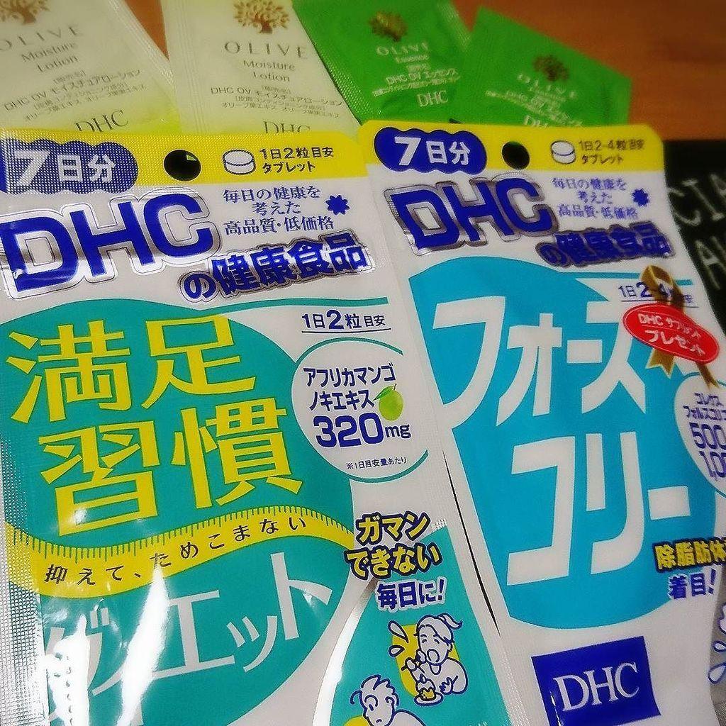 DHC ダイエットサプリ体験キャンペーン 当選品 フォースコリー 満足習慣ダイエット 化粧品サンプル サプリ ダイエット サプリメント  当選 当選報告