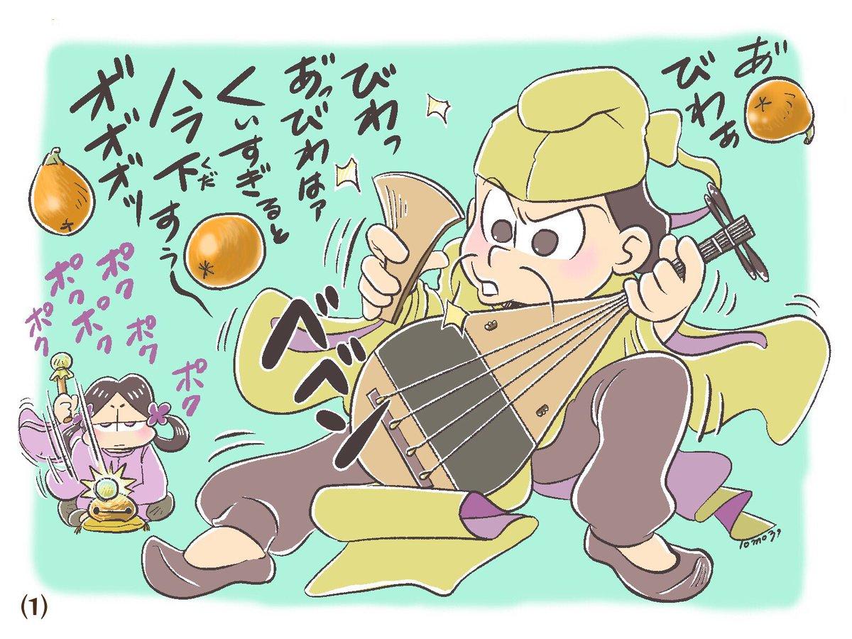 【まんが】十四松太子とビワ