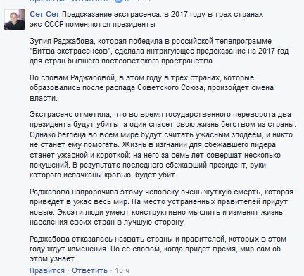 Путин проигнорировал Порошенко и Маргвелашвили в приветственном обращении по случаю годовщины победы над нацизмом - Цензор.НЕТ 4259