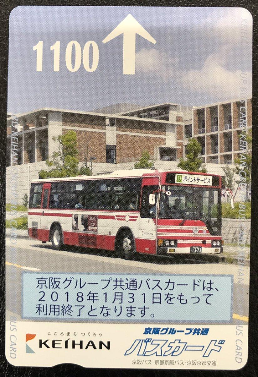 """トクンガー'Z sur Twitter : """"京阪グループ共通の1000円バスカード ..."""