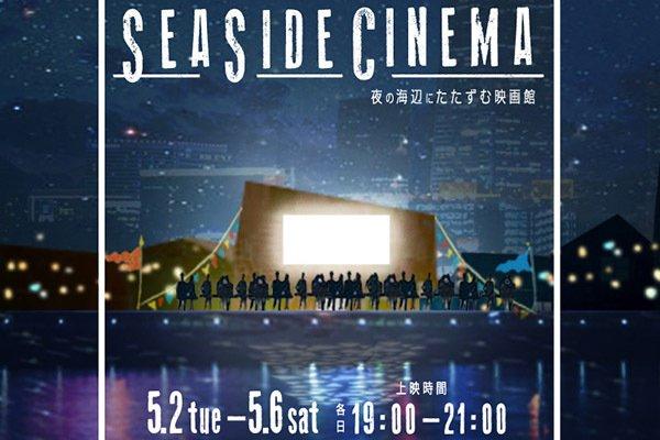 [明日から開催] 夜の海辺で野外映画鑑賞「SEASIDE CINEMA」マリン アンド ウォーク ヨコハマで開催 - https://t.co/9k56yK8sw5