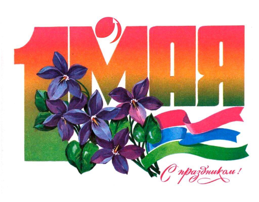 Открытки о праздника труда, 1990 новым годом