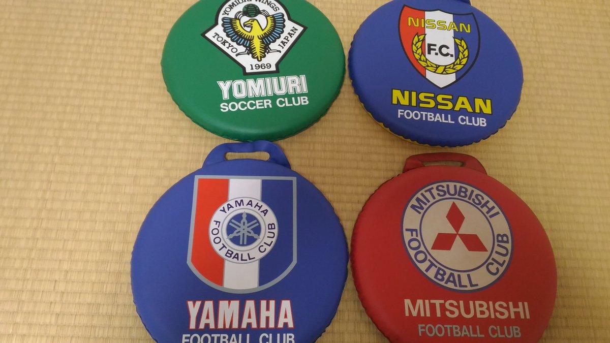 日産自動車サッカー部 hashtag o...