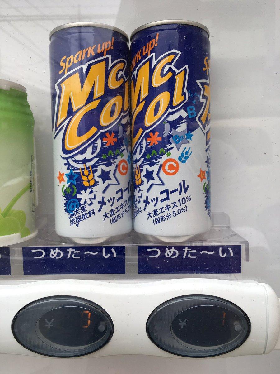 しかも100円で提供してくらるのは有難い! メッコーラーまっしぐら! #メッコール #麦ジュース #麦ソーダ  #無類の怪しい炭酸飲料好きpic.twitter.com/2reTnTus68