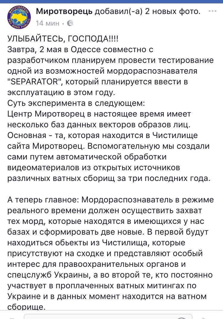 СБУ показала кадры патрулирования Одессы 1 мая - Цензор.НЕТ 6943