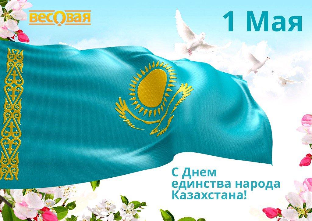 Именем, открытки для казахстана по праздникам