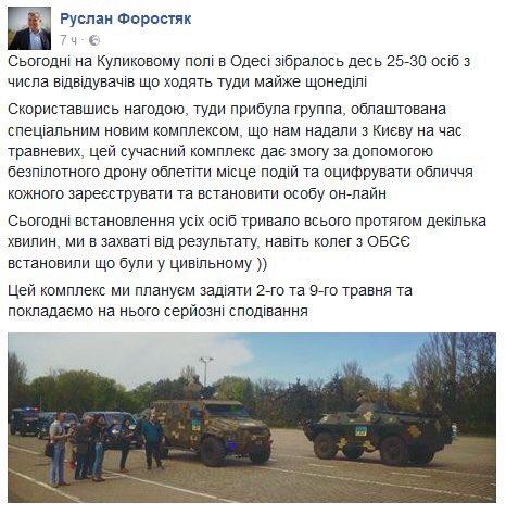 В Одессе полиция перешла на усиленный режим работы - Цензор.НЕТ 3703