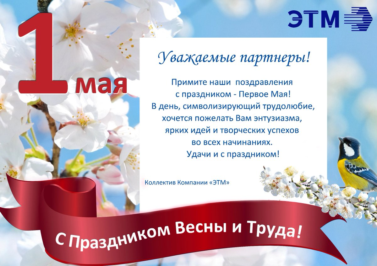 Днем рождения, официальные открытки с 1 мая