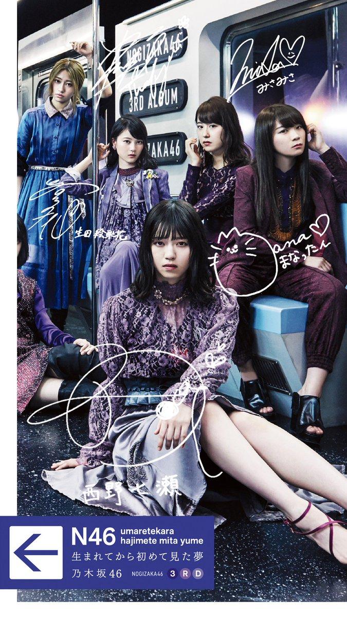 Juri בטוויטר 3rdアルバムのジャケット壁紙第2弾 乃木坂46 西野
