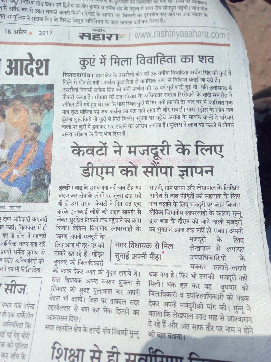 Awadhesh Kumar Yadav on Twitter: