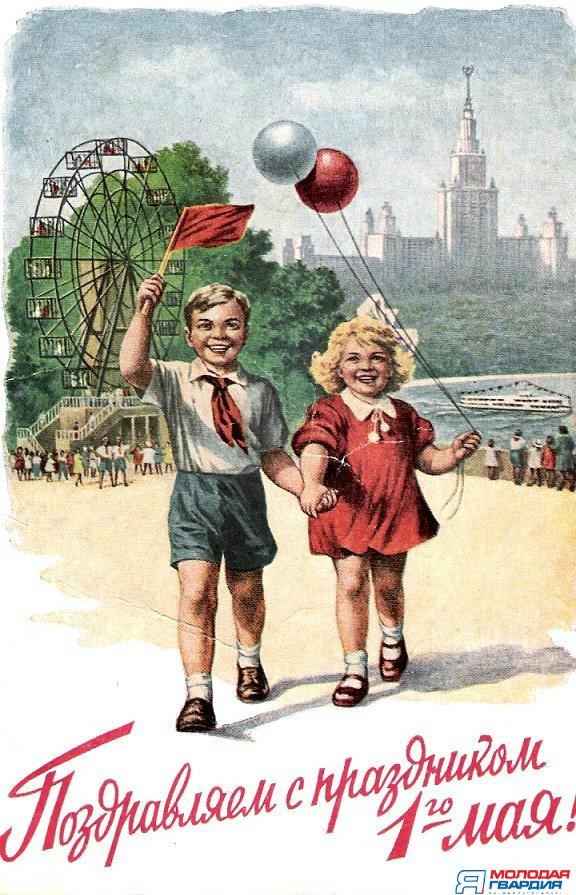 Днем, открытки 50 60 годов с 1 мая