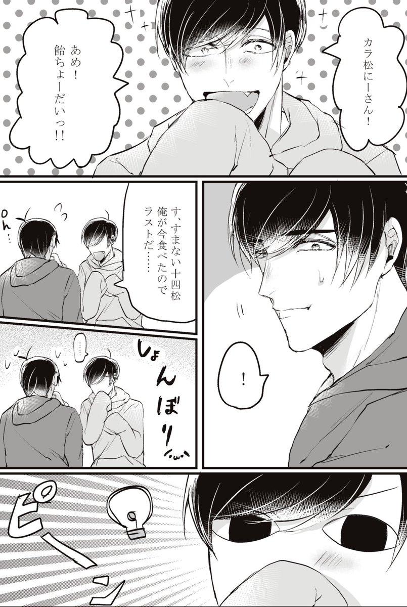【十カラ漫画】「カラ松にーさん!あめ!飴ちょーだいっ!!」