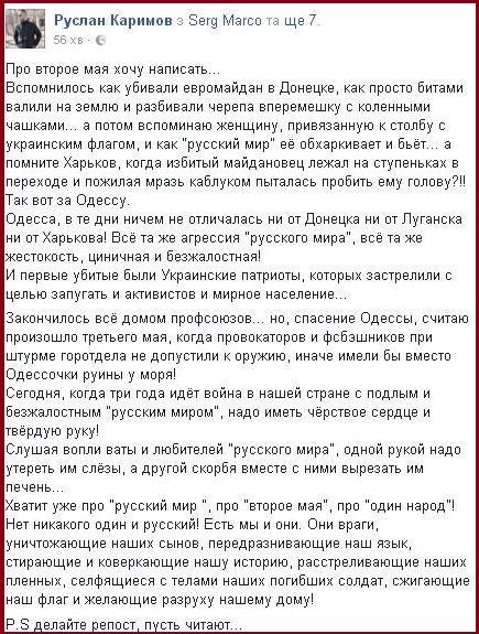Памятные мероприятия в Одессе: людей снова начали пропускать на Куликово Поле - Цензор.НЕТ 7622