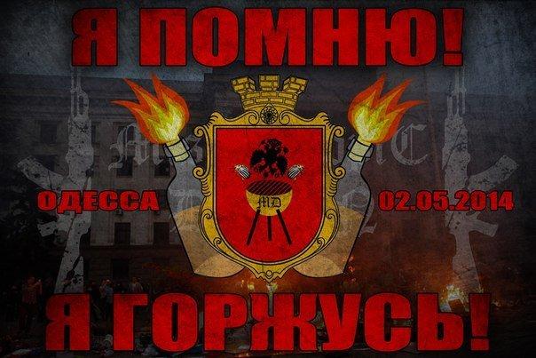 Память погибших 2 мая 2014 года проукраинских активистов почтили в Одессе - Цензор.НЕТ 9878