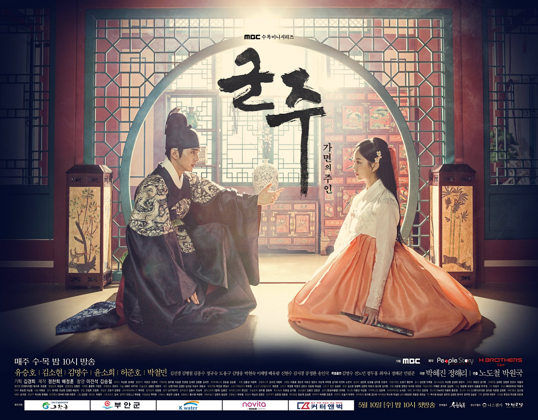 Imagini pentru ruler master of the mask poster