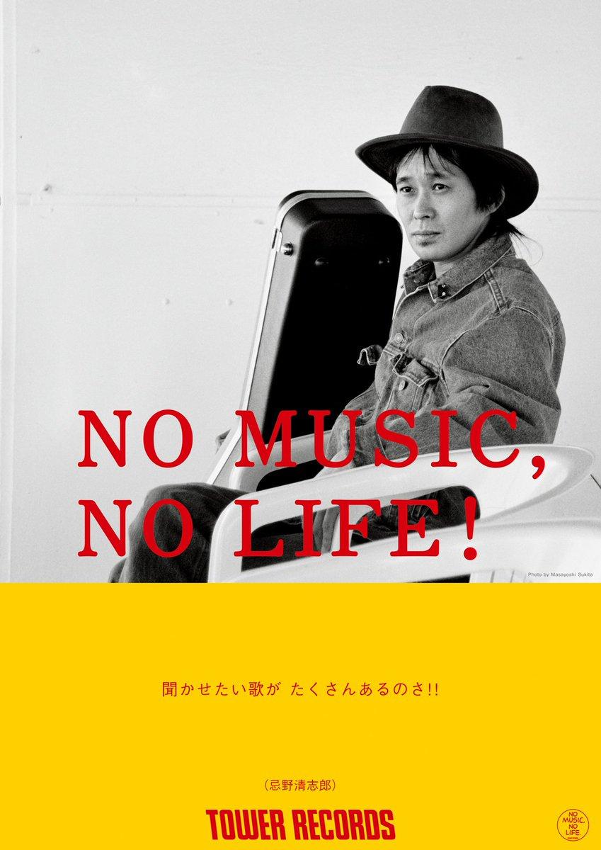 NO MUSIC, NO LIFE> https://t.co/YxQ9nNvY7M