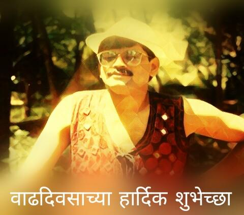 Happy Birthday Uttam Shinde (Kaka)