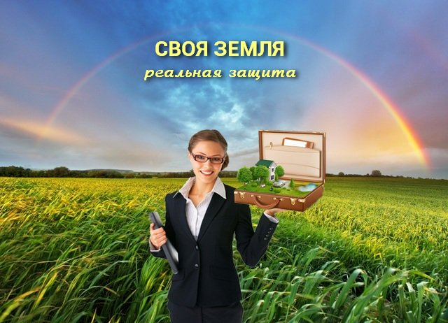 должностная инструкция инспектора по земельным отношениям