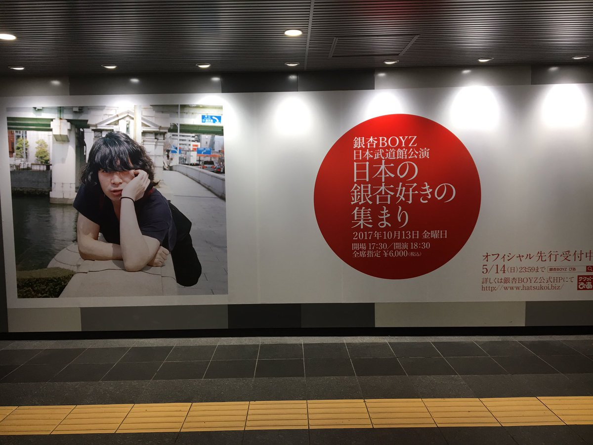 "銀杏BOYZ スタッフ on Twitter: ""【銀杏BOYZ 日本武道館公演】 渋谷 ..."