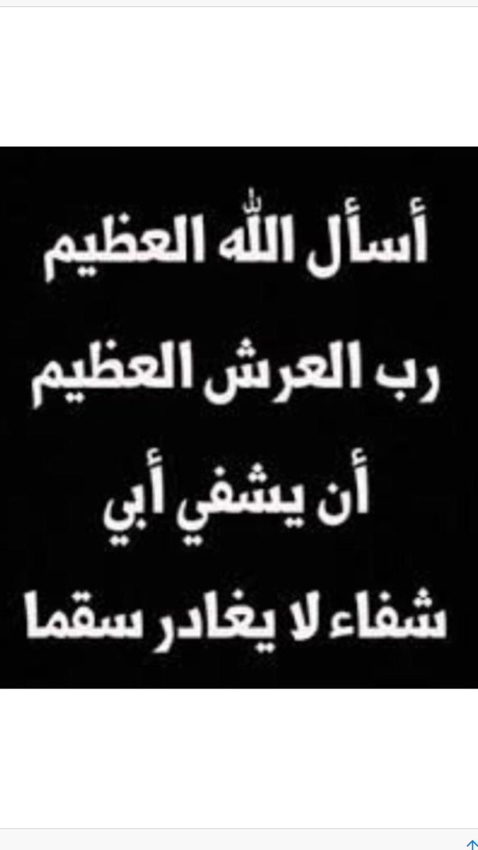 اللهم اشفي والدي F4k0or Twitter