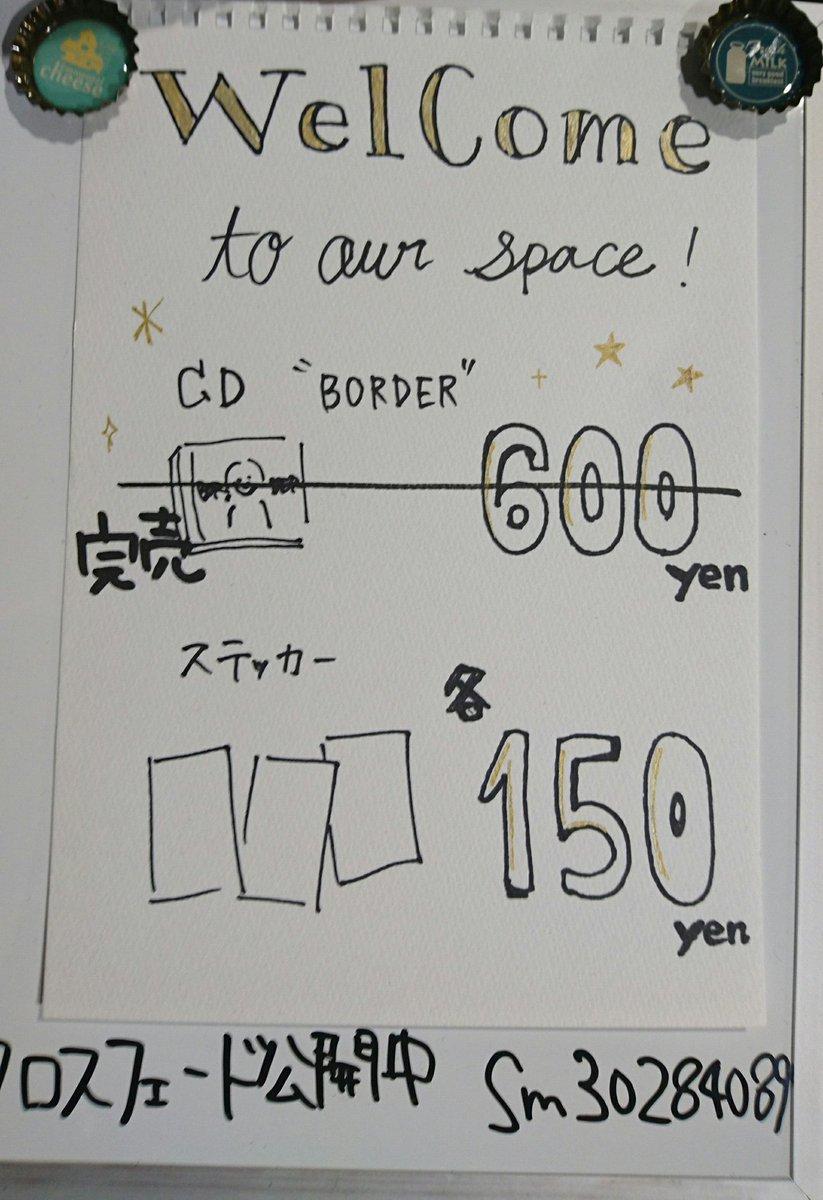鳥子ブース @toriko_m   #C91 CD完売しました! 引き続きステッカーは各150円で販売中です<(_ _*)> https://t.co/9PeXR3c3GE