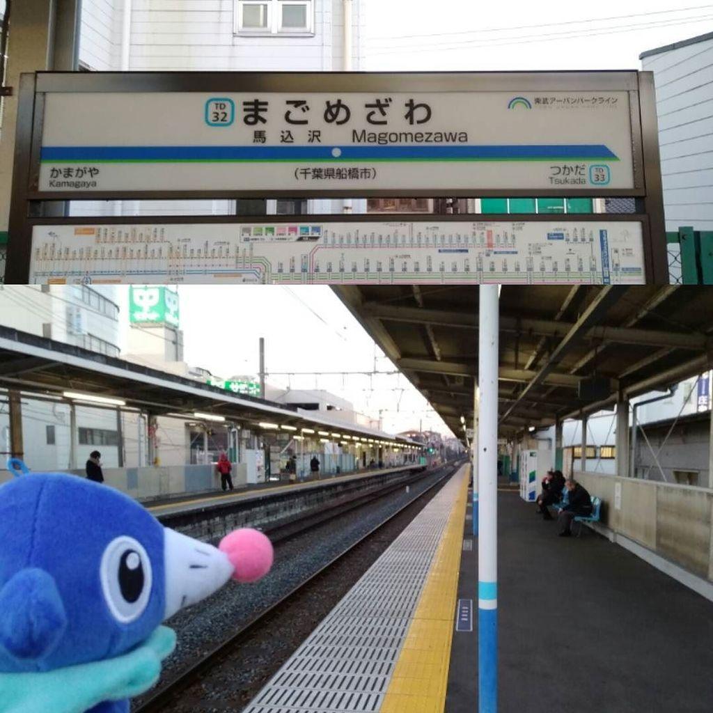 馬込沢駅 hashtag on Twitter