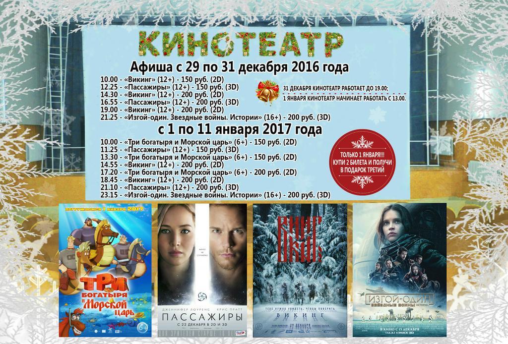 Афиша Репертуар на Январь 2017  Театр имени Ленсовета