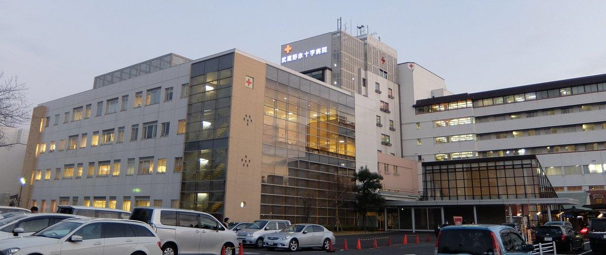 武蔵野赤十字病院 hashtag on Twitter