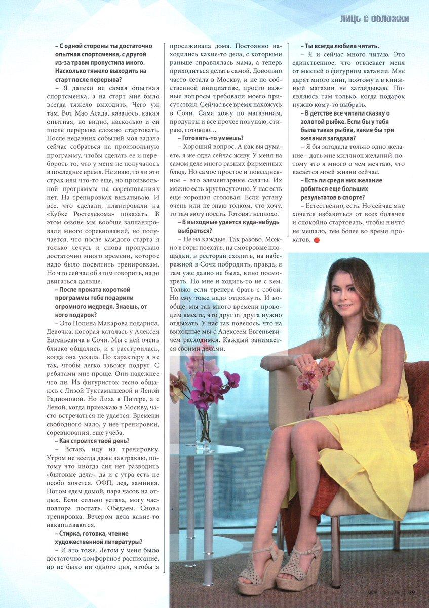 Юлия Липницкая - 5 - Страница 14 C01X6aCWgAAf10p