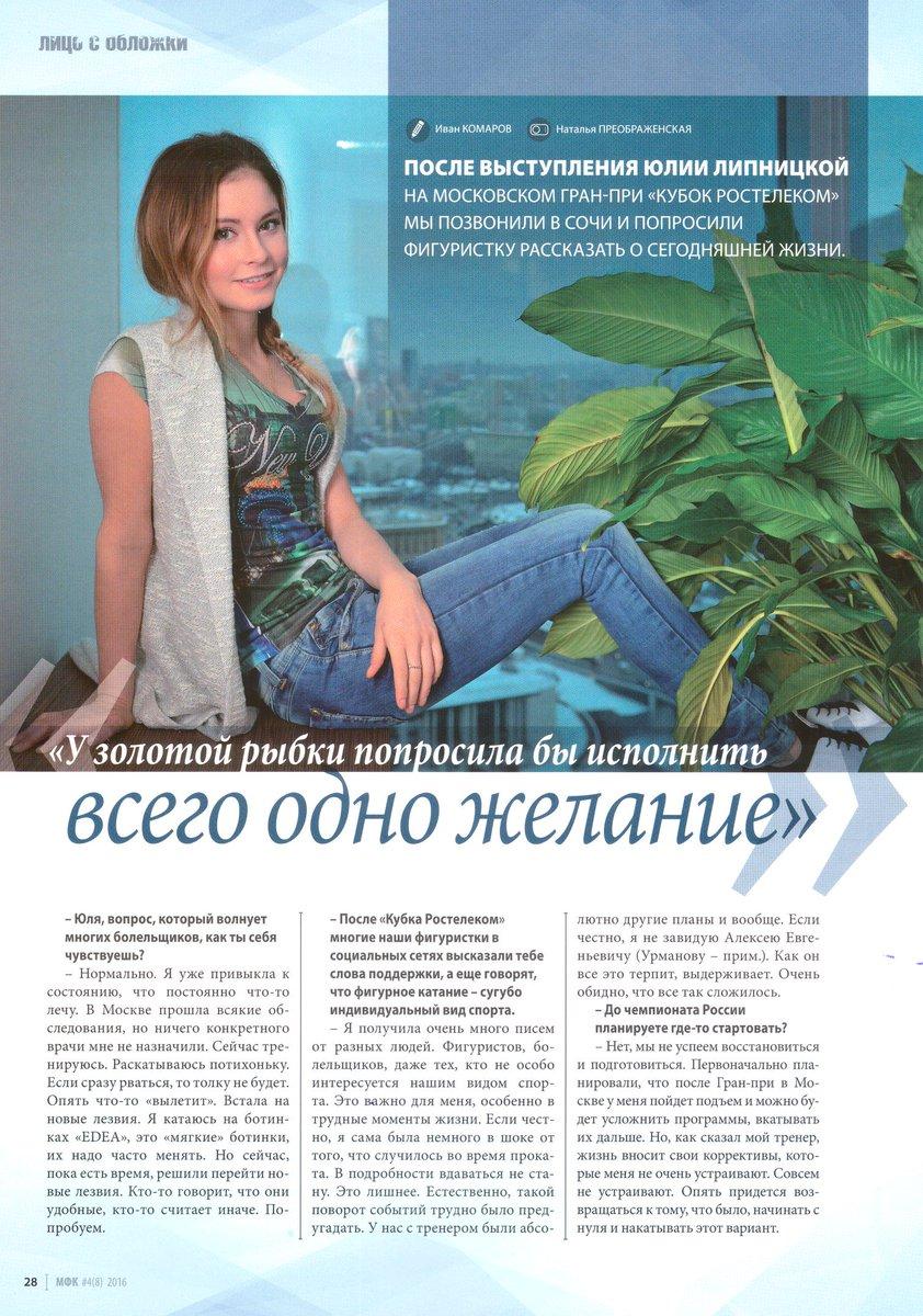 Юлия Липницкая - 5 - Страница 14 C01X6aFWQAABED9