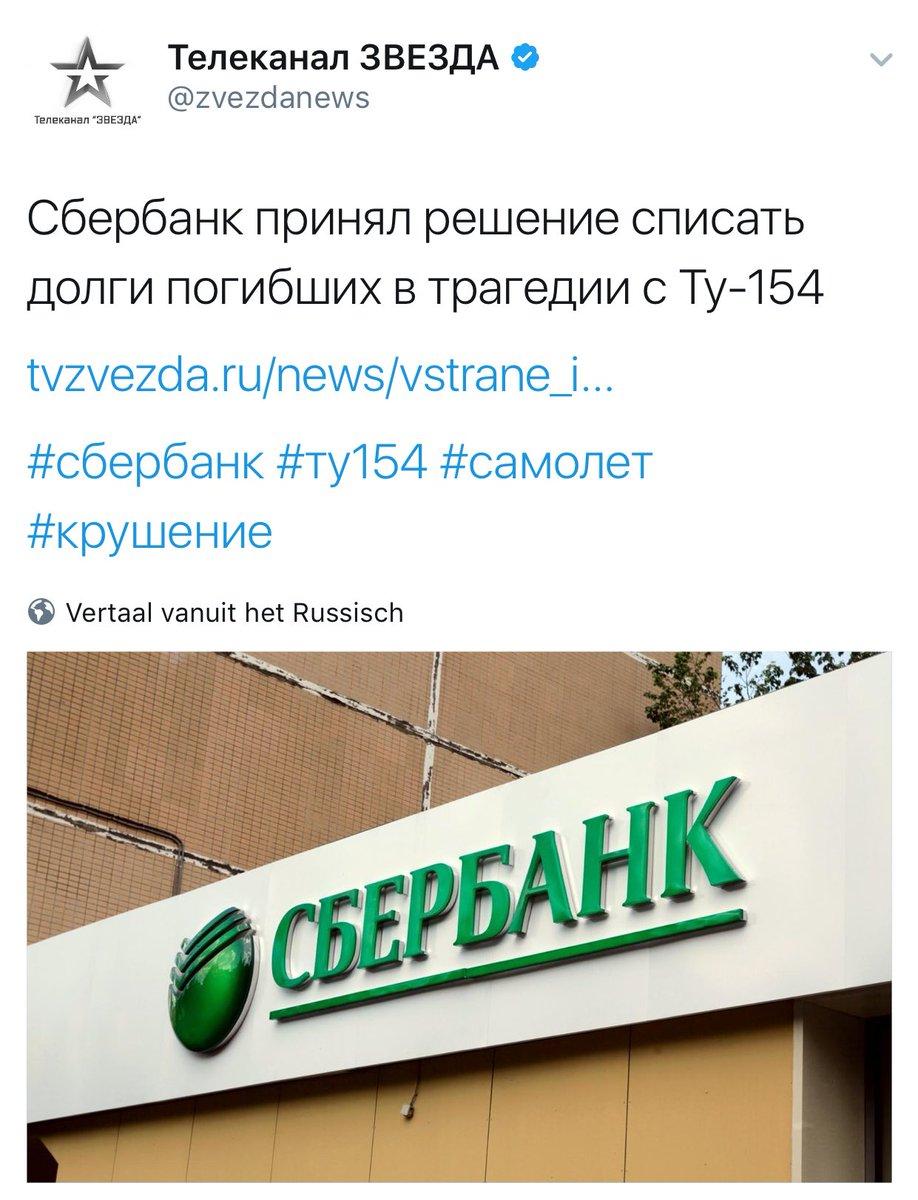 Взрыва на борту Ту-154 не было, но версия теракта не снимается, - Минобороны РФ - Цензор.НЕТ 2765