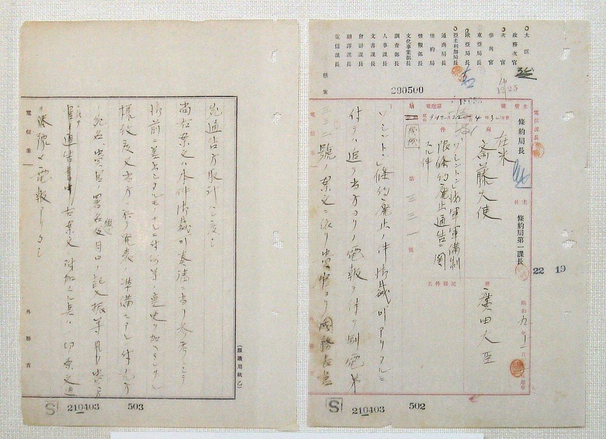 29 déc 1934 : Le #Japon dénonce le traité #naval de #Washington (1922) limitant les #armements. #Marine @CESMMarine  http://www. ibiblio.org/pha/pre-war/19 22/nav_lim.html &nbsp; … <br>http://pic.twitter.com/XOF19SKgqZ